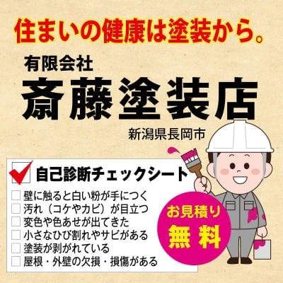新潟県長岡市 (有)斎藤塗装店 住まいの健康は塗装から塗装の事なら全てお任せください