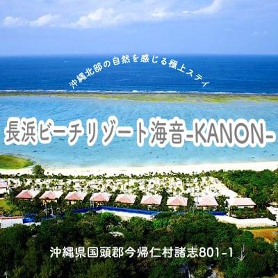 沖縄北部の自然を感じる極上ステイ 長浜ビーチリゾート海音-KANON- コテージ