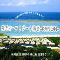 沖縄北部の自然を感じる極上ステイ|長浜ビーチリゾート海音-KANON-|コテージ