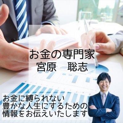 全国マネーセミナー講師/お金の専門家/宮原聡志