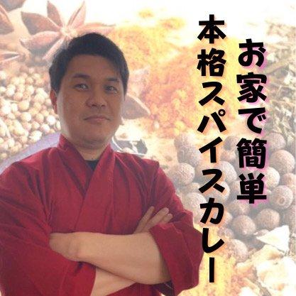 出張スパイスカレー料理人/世界のたけちゃん