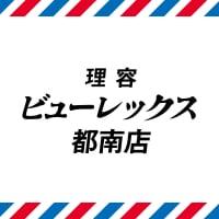 理容ビューレックス都南店