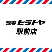 理容ヒラトヤ駅前店
