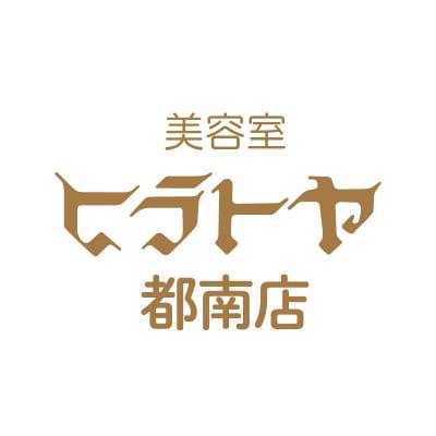 美容室ヒラトヤ都南店