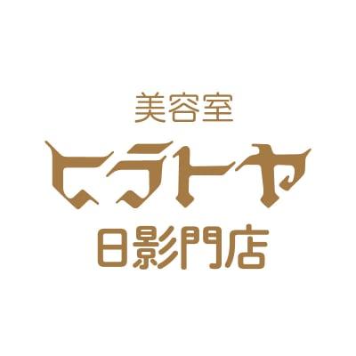 美容室ヒラトヤ日影門店