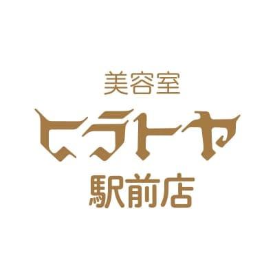 美容室ヒラトヤ駅前店