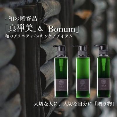 和の贈答品/ギフト「真禅美」&「Bonum(ボヌム)」/和のアメニティ/スキンケア通販
