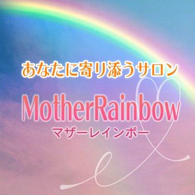 あなたに寄り添うサロンMother Rainbow(マザーレインボー)|沖縄県|宜野湾市