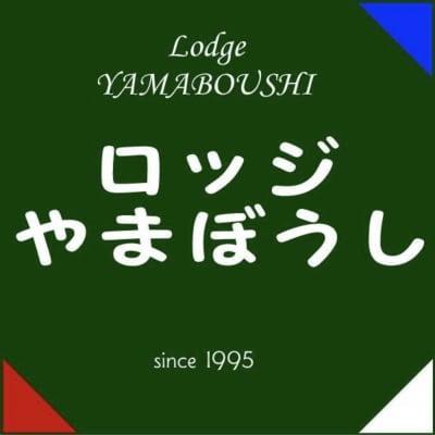 信州須坂・峰の原高原の小さな宿|ロッジやまぼうし
