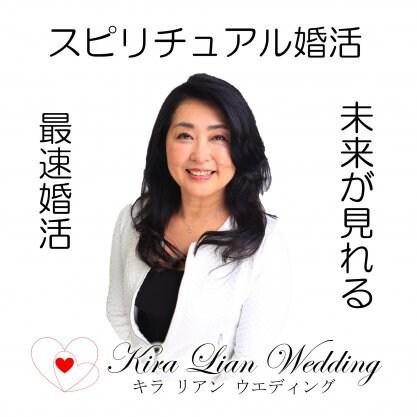 〈 キラ・リアン・ウエディング 〉結婚相談所