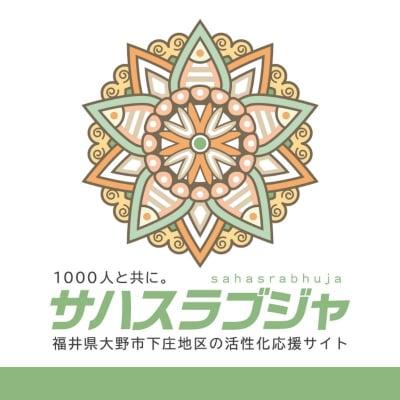 サハスラブジャ|福井県大野市下庄地区の地域活性化応援サイト