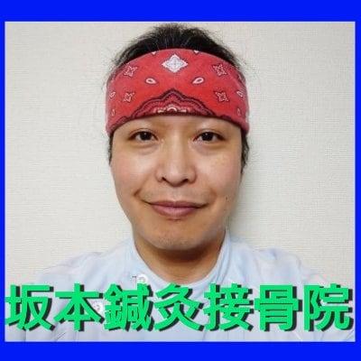 坂本鍼灸接骨院/江東区南砂