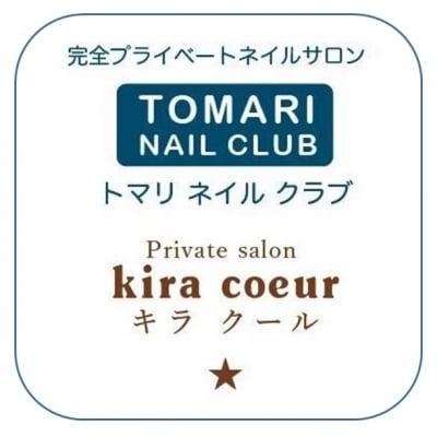 【No.8ネイル】