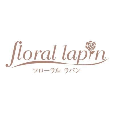 フローラルラパン