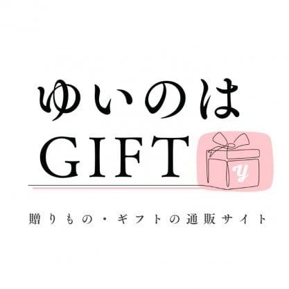 静岡と沖縄のおすすめギフトなら『ゆいの葉』情報サイト/物販/WEB代行