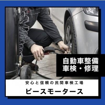 沖縄県八重瀬町の自動車整備/車検/修理のピースモータース
