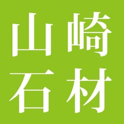 北海道 墓石・仏壇の山崎石材