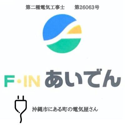 F.INあいでん