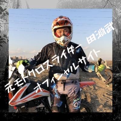 COMPLEX 元モトクロスライダー田淵武のオフィシャルサイトサイト