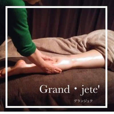 新潟県長岡市|リンパボディケア Grand・jete' -グランジュテ