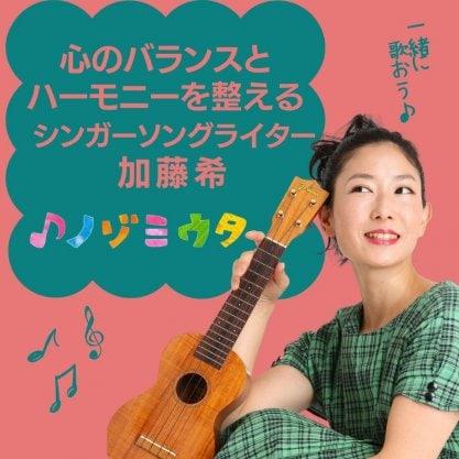 心のバランスとハーモニーを整えるシンガーソングライター加藤希「ノゾミウタ」