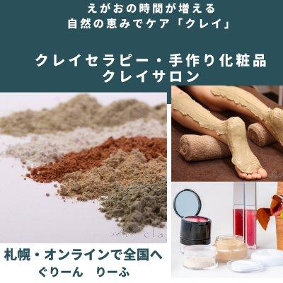 札幌・オンラインで全国へ                クレイセラピー・手作り化粧品・クレイサロン ぐりーん りーふ
