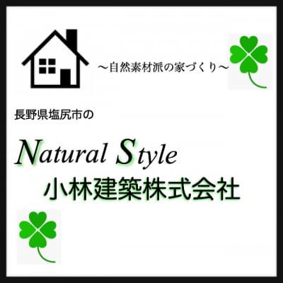 長野県塩尻市NaturalStyle~ナチュラルスタイル~小林建築株式会社