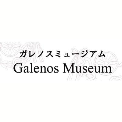 ガレノス博物館(ムセイオン)