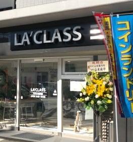 コインランドリー ラクラス新町店