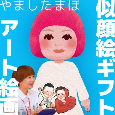 笑顔の連鎖! かわいい似顔絵イラストレーターやましたまほ 【 HIRAKU studio 】山陰島根県から発信!