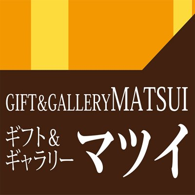 新潟県燕市 贈り物・お返し物専門店 ギフト&ギャラリーマツイ