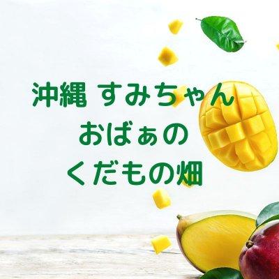 沖縄 美味しさいっぱい すみちゃんおばぁのくだもの畑