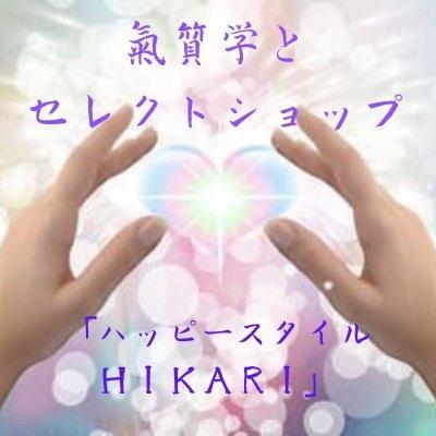 沖縄/氣質学とセレクトショップ「 ハッピースタイルHIKARI」