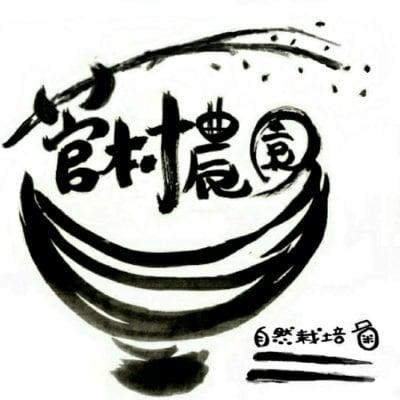 【すがむら農園】北海道産~自然栽培米、有機大豆、有機小麦