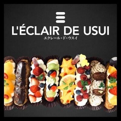 創作エクレア専門店「L'ÉCLAIR DE USUI(エクレールドウスイ)」          浦添市港川キャンプキンザー第4ゲート近く