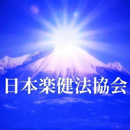 健康ラボ Sympathy【シンパシー】鳥取県米子市