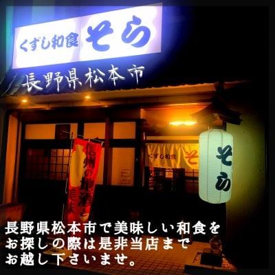 長野県松本市のくずし和食 そら