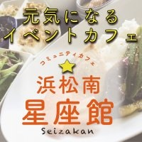 """""""超・腸""""元気になるイベントカフェ!浜松南•星座館"""