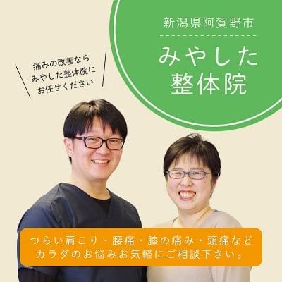 新潟県阿賀野市❙みやした整体院