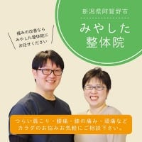 新潟県阿賀野市❘みやした整体院