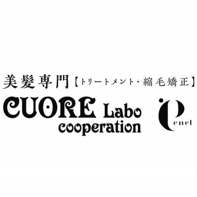 美髪専門・髪質改善ストレート専門店CUORE hair(クオーレヘアー)|心斎橋