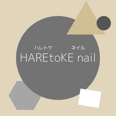 ネイルサロン/HAREtoKE nail/ハレトケネイル/島根県安来市/