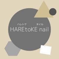 安来のネイルサロンHAREtoKE nail/ハレトケネイル/島根県/安来/ネイルサロン/ネイルケア/マニキュア/ジェルネイル/ネイルアート/ネイルチップ/フットネイル
