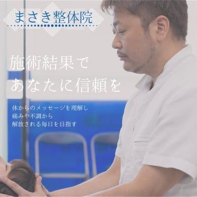 愛知県豊田市の整体院【まさき整体院】