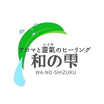 新潟県魚沼市サロン『和の雫』アロマと靈氣(れいき)のヒーリング/護符と折符&アロマのワークショップ