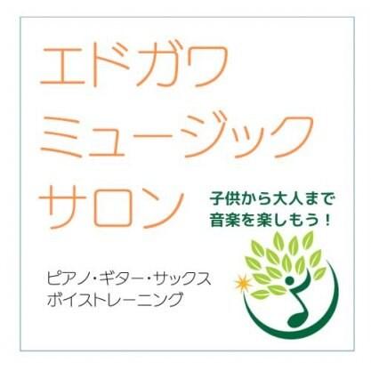 ピアノ教室|エドガワ音楽教室