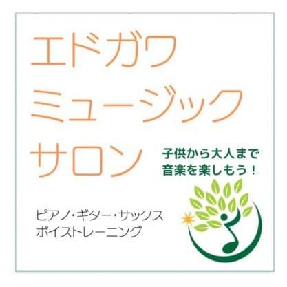 エドガワ音楽教室