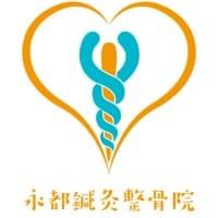 奈良市富雄で痛みや身体の悩みを解決するなら   えいと鍼灸整骨院