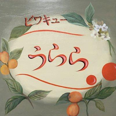 兵庫県神戸市須磨ビワキューうらら| 須磨名谷指導所