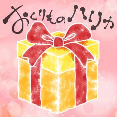 長野県飯田市/オリジナル記念品、プレゼント、名入れギフト/贈りもののハリカ飯田店